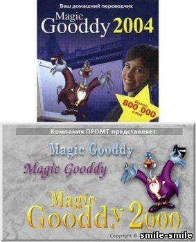 MAGIC GOODDY 2013 СКАЧАТЬ БЕСПЛАТНО